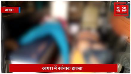 Agra: अनियंत्रित होकर पेड़ से टकराई गाड़ी, 5 लोगों की मौत, 6 घायल