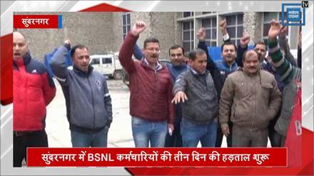 3 दिन की हड़ताल पर BSNL कर्मचारी, सरकार से उठाई ये मांग