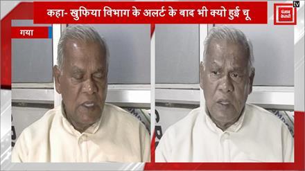 पूर्व सीएम जीतन राम मांझी ने की पुलवामा हमले की कड़ी निंदा