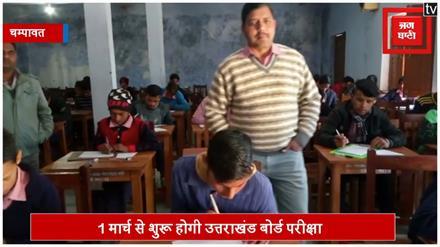 Uttarakhand Board Exam: 1 मार्च से शुरू होगी हाईस्कूल और इंटर की परीक्षा, तैयारियां पूरी