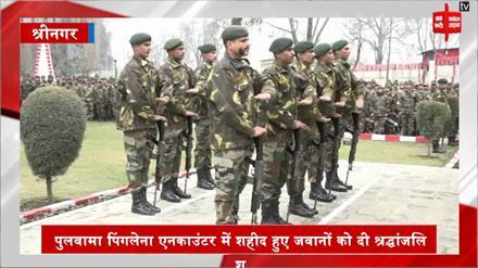 पुलवामा एनकाउंटर के शहीद जवानों को आर्मी ने दी श्रद्धांजलि