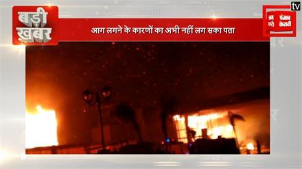 देखें, अमृतसर के Forest Resorts में लगी भीषण आग