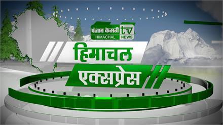 अनुराग ने भरी जीत के लिए हुंकार, यामी गौतम ने की वोट फॉर इंडिया की अपील, देखिए Himachal Express