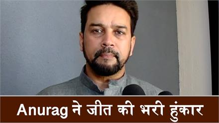 Anurag ने जीत की भरी हुंकार, बोले-BJP एक बार फिर चौका लगाकर बनाएगी Modi सरकार