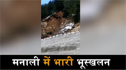 Heavy Landslide से मनाली-पलचान मार्ग बंद, सैलानियों और बीआरओ की बढ़ी दिक्कतें