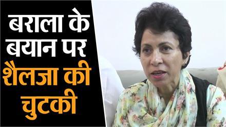 BJP  के पास खुद के कैंडिडेट नहीं, सत्ताधारी है तो उम्मीदवार घोषित करें भाजपा- शैलजा