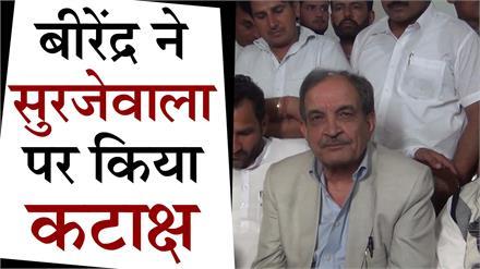 जींद उपचुनाव हारने के बाद कैथल से Surjewala का उभरना अब मुश्किल- बीरेंद्र सिंह
