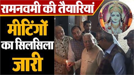 शोभा यात्रा को लेकर Sri Ramnavmi Utsav Committee की तरफ से 5वीं मीटिंग