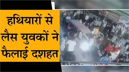 हथियारों से लैस युवकों ने मचाया उत्पात, CCTV में कैद वारदात
