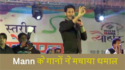 National level Holi की पहली संध्या पर Harbhajan Mann के गानों ने मचाया धमाल
