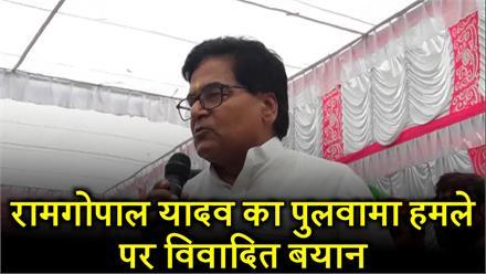 रामगोपाल का पुलवामा हमले पर विवादित बयान, कहा- वोट के लिए जवान मार दिए गए