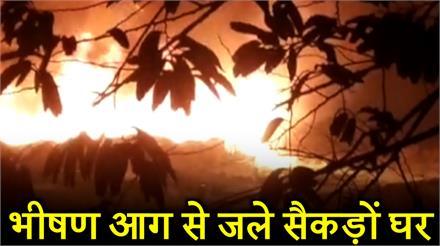 बस्ती में लगी भीषण आग, सैकड़ों से ज्यादा घर जले