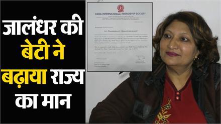 Bharat Jyoti Award के साथ सम्मानित होगी Punjab की बेटी
