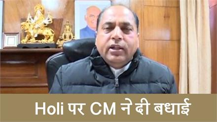 Holi के पर्व पर CM Jairam का जनता को ये Message