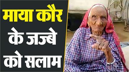 107 की उम्र में भी ऐसा जज्बा कि लोकतंत्र को मजबूत कर रही है Maya Kaur