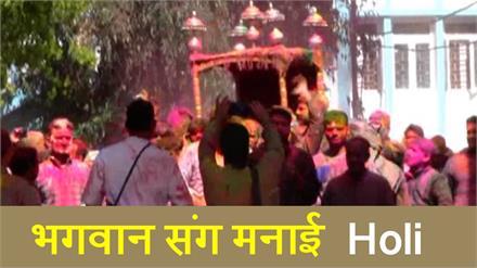 छोटी काशी में भगवान संग मनाई Holi