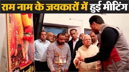 शोभा यात्रा को लेकर Sri Ram Navami Utsav Committee की चौथी मीटिंग