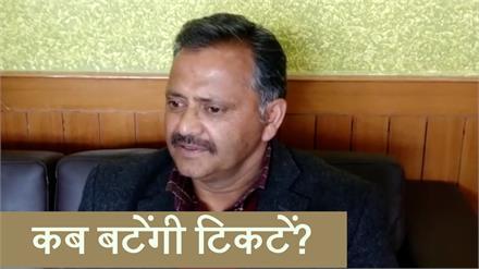 Himachal में Congress के गले की फ़ांस बना Ticket आबंटन, प्रत्याशियों के नामों पर बना असमंजस
