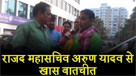 राजद के महासचिव अरुण यादव से संवाददाता संजीव की खास बातचीत