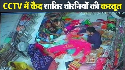 शादी के कपड़ा खरीदने आई महिलाओं का पैसों का थैला चोरी, CCTV में कैद वारदात