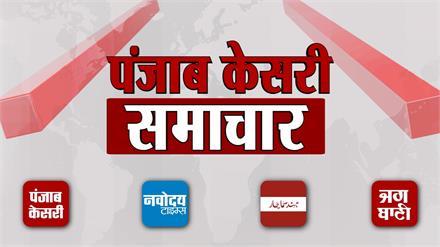 Punjab Kesari Samachar, 19 मार्च, 2019
