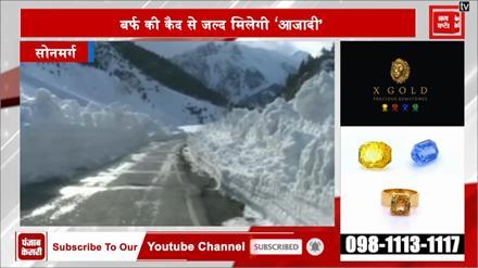 Heavy snowfall  ने road clearness में अटकाया रोड़ा, जल्द खुलेगा Sonamarg-Leh हाईवे