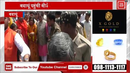 बदायूं पहुंची BJP प्रत्याशी संघमित्रा मौर्य, गौरीशंकर मंदिर में की शिव की आराधना