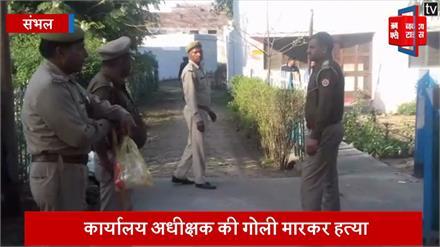 रेलवे ट्रेनिंग कालेज के कार्यालय अधीक्षक की गोली मारकर हत्या, इलाके में फैली सनसनी