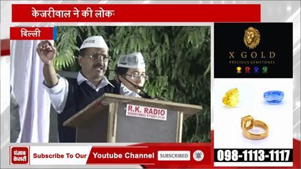 'सातों सांसद 'आप' के बने तो दिल्ली को पूर्ण राज्य का दर्जा दिलाएंगे'