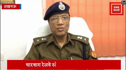 लखनऊ के चारबाग रेलवे स्टेशन पर बम की अफवाह, मची अफरा-तफरी
