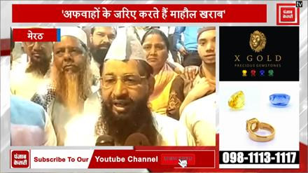 RSS के लोग अफवाहों के जरिए करते हैं माहौल खराब-  हाजी याकूब