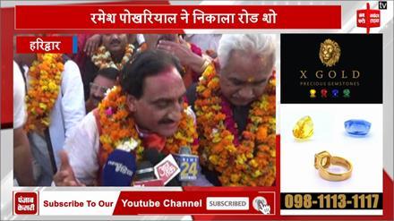 रमेश पोखरियाल और अजय भट्ट ने किया रोड शो, बड़ी जीत का किया दावा
