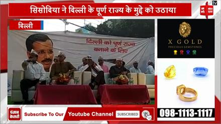 'आप' प्रत्याशी Brajesh Goyal के चुनाव प्रचार में पहुंचे Manish Sisodia