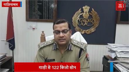 चेकिंग के दौरान पुलिस को सफलता, 122 किलो सोने के साथ 4 गिरफ्तार