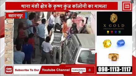 सहारनपुर में बेलगाम गुंडे,रंग लगाने को लेकर हुए विवाद में युवक को बेरहमी से पीटा