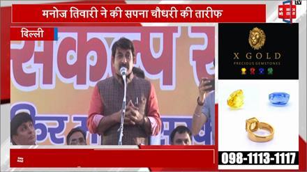 Manoj Tiwari ने कांग्रेस की उड़ाई खिल्ली, कहा- Sapna Choudhary ने किया झूठ का पर्दाफाश