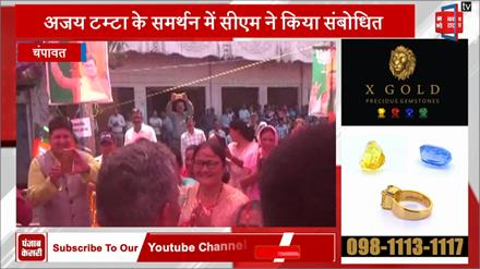 CM रावत ने विशाल जनसभा को किया संबोधित,अजय टम्टा के लिए की वोट की अपील