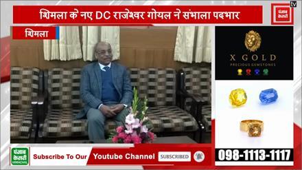 Election commission की सिफारिश पर Shimla के नए DC Rajeshwar Goel ने संभाला पदभार