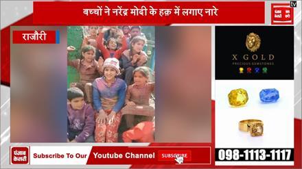 Rajauri में बच्चों ने होली के दिन Martyrs को किया याद, Modi के हक़ में लगाए नारे