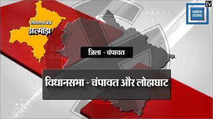 Loksabha Election 2019: एक नजर Almora सीट पर