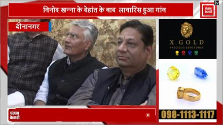 Vinod khanna के बिना तालिबपुर पंडोरी की टूटी विकास डोरी, देखिये गांव का Report Card