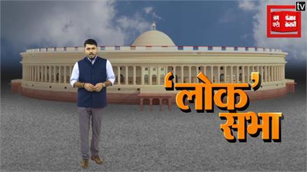 Loksabha Election: दूसरे लोकसभा चुनाव की कहानी? II History of Second Lok Sabha Election ll