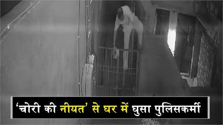 आसाराम केस: अहम गवाह के घर में घुसा पुलिसकर्मी, CCTV में कैद हुई तस्वीरें