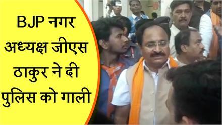 देखिए... खुद को चाल चरित्र वाली पार्टी बताने वाली BJP के नेताओं की हकीकत