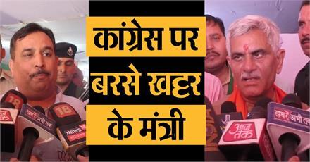 खट्टर के मंत्रियों का कांग्रेस पर कटाक्ष, कहा- अब टिकट लेने को तैयार नहीं कोई नेता