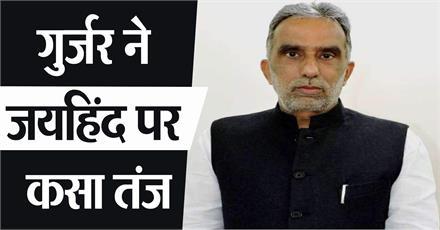 चुनावों के बाद नवीन जयहिंद भी फरीदाबाद को कर जाएंगे जयहिंद : गुर्जर