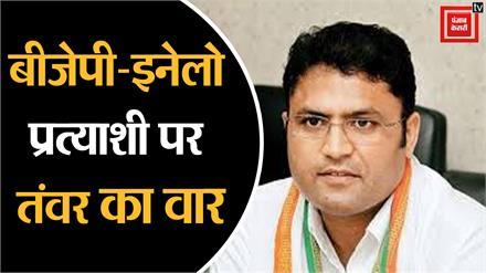 BJP से पहले Congress  का टिकट मांग रही थी दुग्गल, Charanjeet Rori  की रोड़ी हो चुकी है- Tanwar