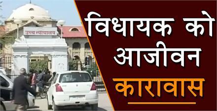 बीजेपी विधायक अशोक सिंह को झटका, हाईकोर्ट ने सुनाई आजीवन कारावास की सजा