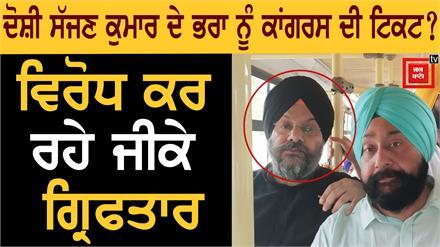 Rahul Gandhi का विरोध कर रहे Manjit Singh GK Arrested