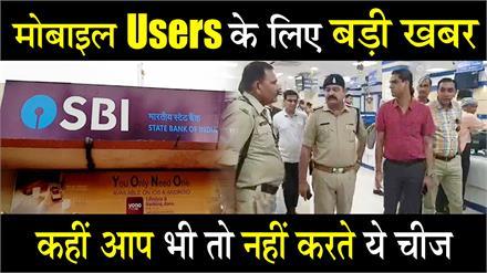 वो कर रहा था मोबाइल में चैटिंग, और चोर ने उड़ा दिए 11 लाख रुपए